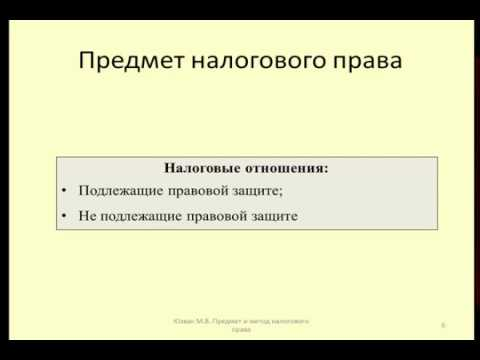 Лекция 1 Предмет и метод налогового права / Lecture 1 The Scope And Method Of The Tax Law