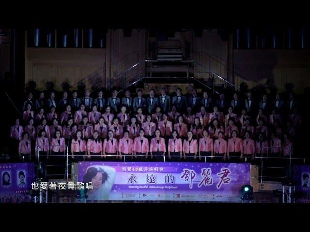 香港愛樂樂團合唱團《夜來香》 【永遠的鄧麗君_情繫40慈善演唱會】