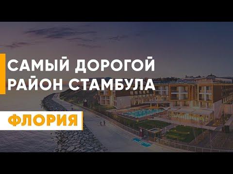 ФЛОРИЯ - ЭЛИТНЫЙ РАЙОН СТАМБУЛА