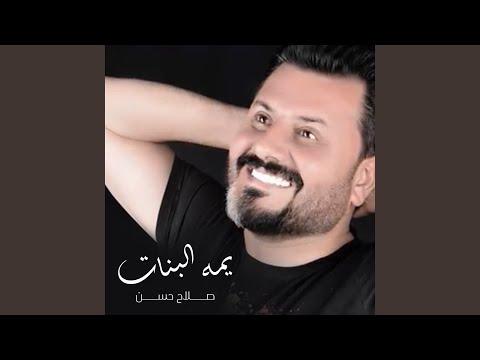 Download Yummah Al Banat Mp4 baru
