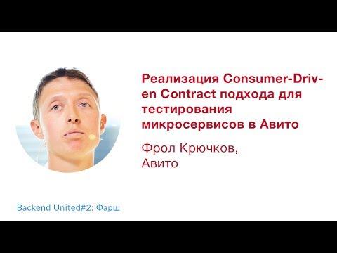Реализация Consumer-Driven Contract подхода для тестирования микросервисов в Авито | Фрол Крючков