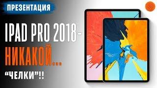 Итоги презентации Apple: iPad Pro 2018, MacBook Air 2018 и Mac mini