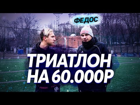 ТРИАТЛОН НА 60000 РУБЛЕЙ | vs ФЕДОС