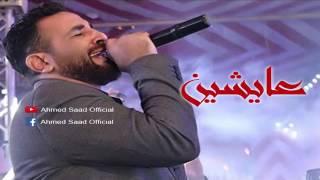 اغنية  احمد سعد عايشيين من مسلسل الوان الطيف Ahmed Saad