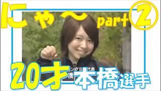 2006年二十歳☆にゃ~本橋麻里がかわいい☆ にゃ~② 本橋麻里 検索動画 22
