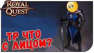 Royal Quest 😈 ТР что с лицом? (обзор с тест сервера)