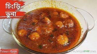 Chingri Bhuna - Traditional Bengali Fish Recipe Chingri Bhuna   Masala Prawn Curry - চিংড়ি ভুনা