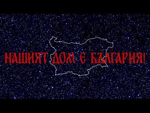 Нашият дом е България! | Our Home is Bulgaria!