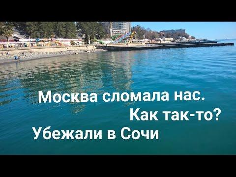 Почему переехали из Москвы в Сочи. Часть - 1