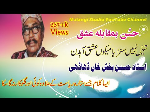 Meikon Eshq Aahdin. Ustad Hussain Bakhsh Dhadhi ( Late) Eshq vs Hussn