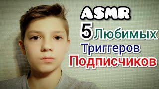 АСМР ТОП 5 ЛЮБИМЫХ ТРИГГЕРОВ ПОДПИСЧИКОВ