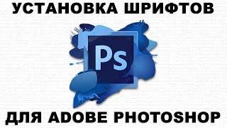 Шрифты для Photoshop: как установить и где скачать. Подробный гайд.
