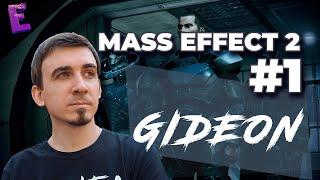 Прохождение Mass Effect 2. Выпуск 1