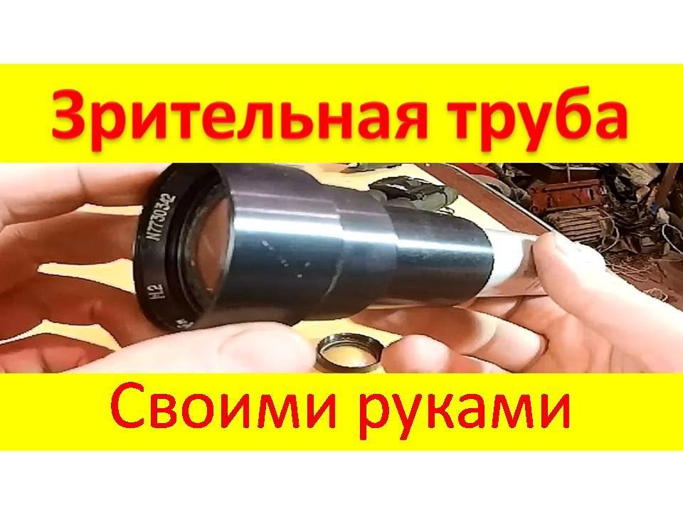 Зрительная, подзорная труба из линзы от кинопроектора