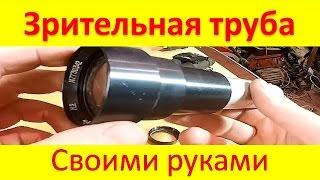 как сделать самодельную подзорную трубу