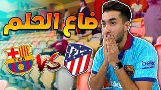 فلوق برشلونة ضد اتلتيكو مدريد ! ريمونتادا مرة ثانية ! السوبر الإسباني    💔😨VLOG