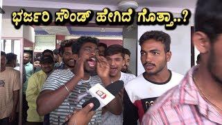 Bharjari Public Talk | Bharjari Kannada Movie | Bharjari review | Top Kannada TV