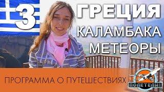 Греция ч. 3: Каламбака Метеоры. Программа о путешествиях