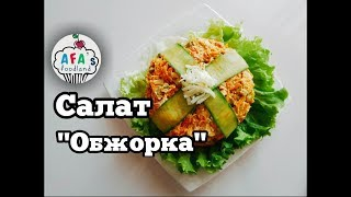 "Салат ""Обжорка"" Рецепт. Рецепт салата ""Обжорка"" I Afa's foodland ru"