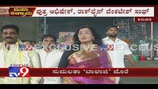 Sumalatha Visits Tirupati Balaji Temple And Offered Special Pooja thumbnail