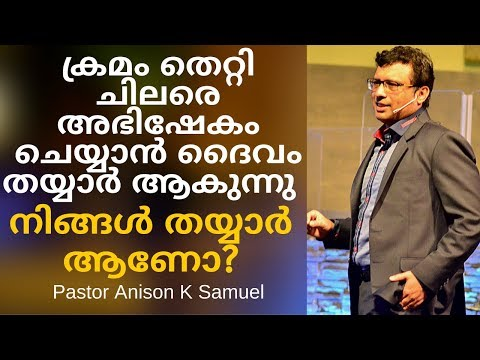 malayalam-christian-messages-2019-|-pastor-anison-k-samuel-06-12-2019-m4v