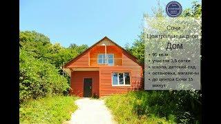 Купить дом в центральном р-оне Сочи|Продажа дома в Сочи до 5млн|Сочи Солнечный центр|800 302 955