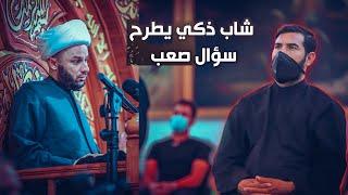 سؤال صعب من شاب عن الإمام المهدي(عج) والجواب ذكي من الشيخ زمان الحسناوي