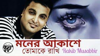 Moner Akashe Tumake Rakhi Rakib Musabbir Mp3 Song Download