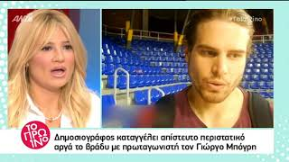 Peoplegreece.com - Δημοσιογράφος καταγγέλλει τον Μπόγρη για ξυλοδαρμό