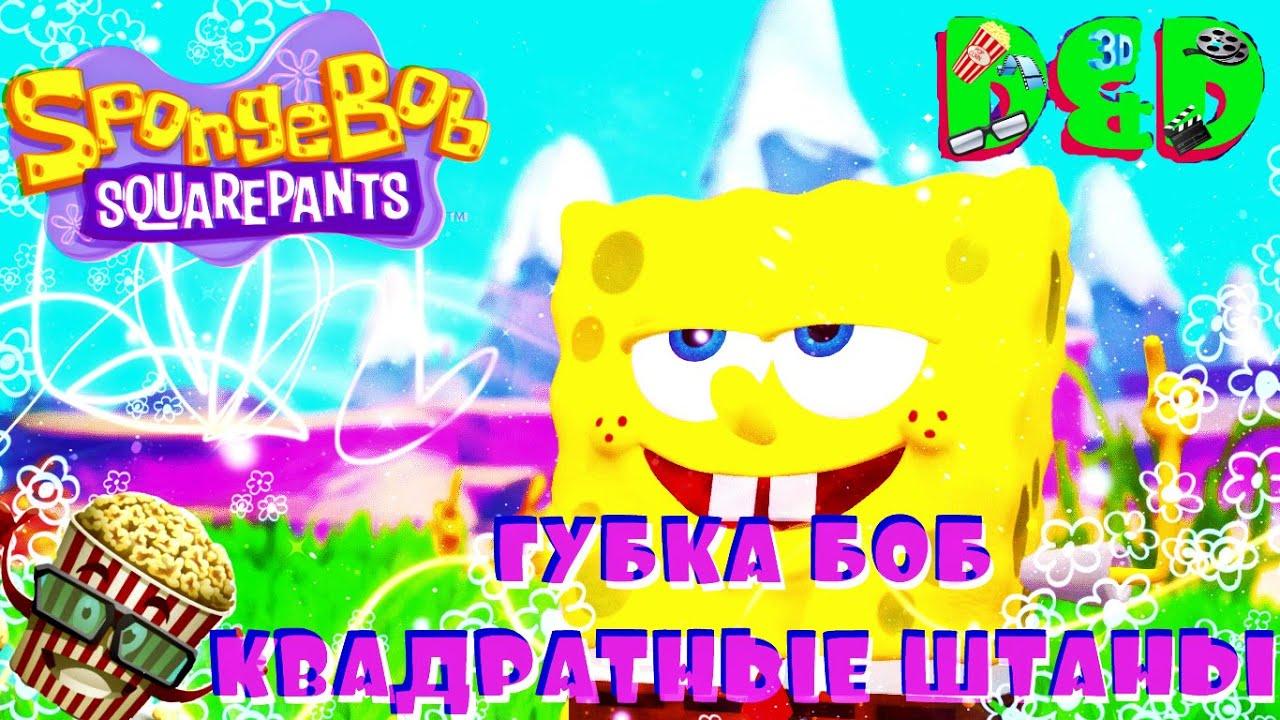 SpongeBob SquarePants:🧽 Battle for Bikini Bottom - Rehydrated🧽 ГУБКА БОБ🧽КВАДРАТНЫЕ ШТАНЫ👖СЭНДИ ЧИКС