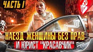 """СтопХам - Наезд женщины без прав и юрист """"Красавчик"""". Часть 1"""