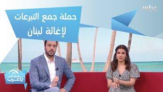 حملة جمع التبرعات لإغاثة لبنان من تنظيم الهلال الأحمر الإماراتي بمدرسة المواكب في البرشاء
