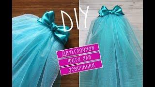 Как сделать двухцветную фату из фатина / Свадьба своими руками / для девичника