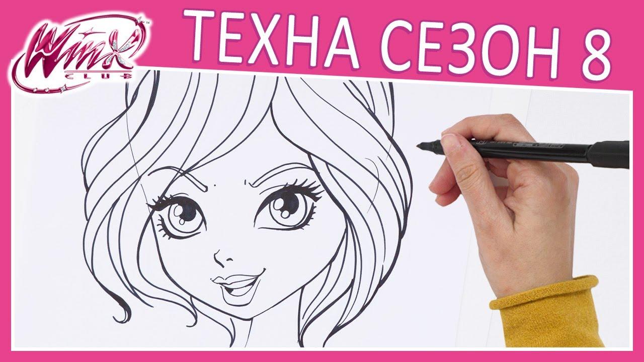 Винкс Клуб - Сезон 8 - Как нарисовать Техну [ОБУЧАЮЩЕЕ ...  Как Нарисовать Винкс Блумикс