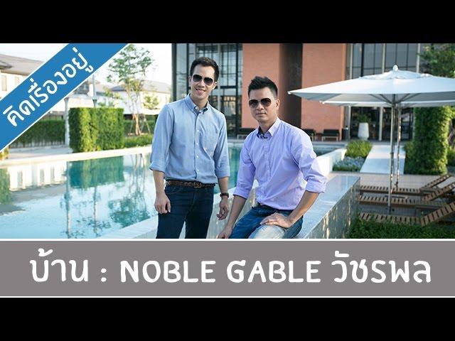 ???.??????.???? Ep.174 - ????????? Noble Gable ??????