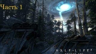 Half-Life 2 Ep2 (часть 1) Ранение Аликс