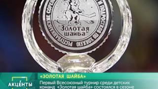 АКЦЕНТЫ  «Золотая шайба»