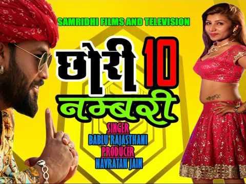 Chori 10 Numbari | mp3 Song | New Rajasthani Song | 2017 Marwadi Dj Song