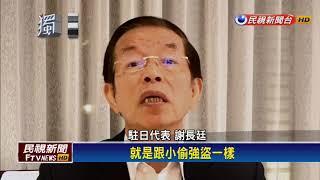 批假新聞害命 謝長廷誓為蘇啟誠討公道-民視新聞