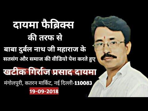 Durbal nath Ji Bhajan. #Samay Ka Bharosa Koni.