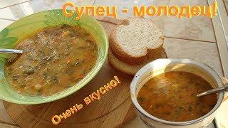 Вкусный суп в одной кастрюле.