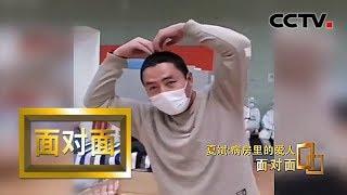 [面对面] 夏斌:病房里的爱人 | CCTV