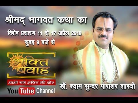 Shrimad Bhagwat Katha By Dr. Shyam Sunder Parashar Shastri Ji ||Day 3 || 13.4.2018