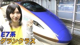 2014年3月にデビューしたE7系新幹線のグランクラスに乗ってきました。ま...