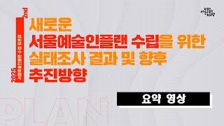[서울예술인플랜 수립 토론회] 새로운 서울예술인플랜 수립을 위한 실태조사 결과 및 향후 추진방향 요약 영상