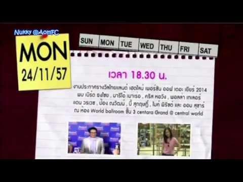 ปฏิทินบันเทิง 24/11/57 เวลา18.30น  พบ ออม ไมค์ งาน Thailand Weibo Night 2014 @EFM