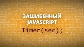[JS] Как сделать простенький Таймер в JavaScript