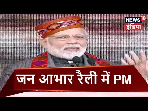 In Himachal, PM Modi says 'this chowkidar will not spare thieves'