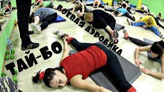 Урок по Тай-бо Боевая аэробика : Как сжечь 500-600 калорий за час в  MetroFitness Сипайлово