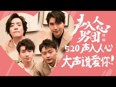 声入人心男团每天爱你多一点 以歌传情陪你一起度过520《声入人心男团》Super Vocal Special Edition【湖南卫视官方HD】